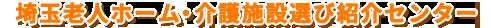 埼玉の老人ホーム・介護施設選び紹介センター